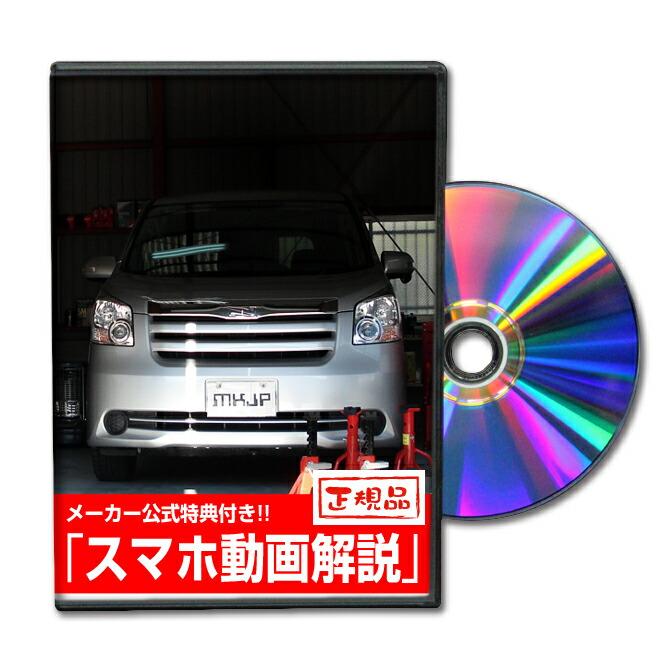 ノア(ZRR70)メンテナンスDVD Vol.1