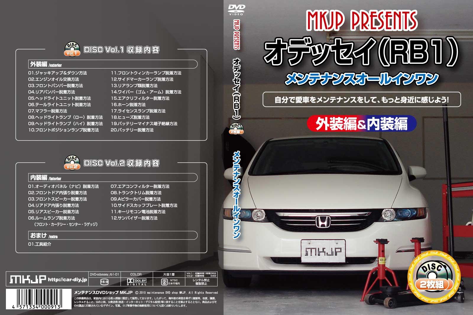 オデッセイ(RB1)メンテナンス整備DVD