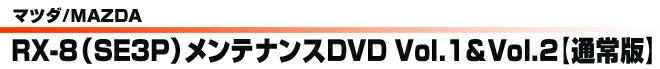 RX-8メンテナンスDVD VOL.1 VOL.2 セット