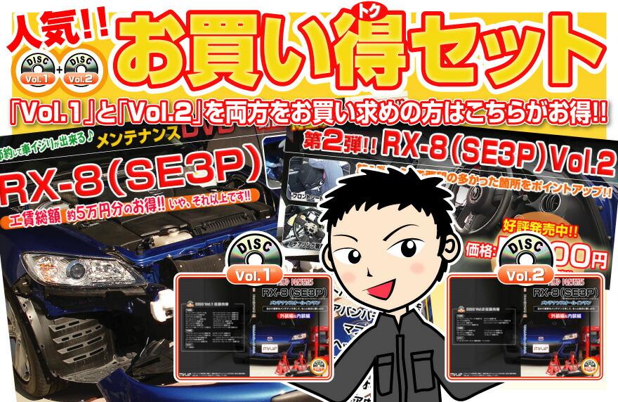 RX-8(SE3P)メンテナンスDVD Vol.1 Vol.2 セット