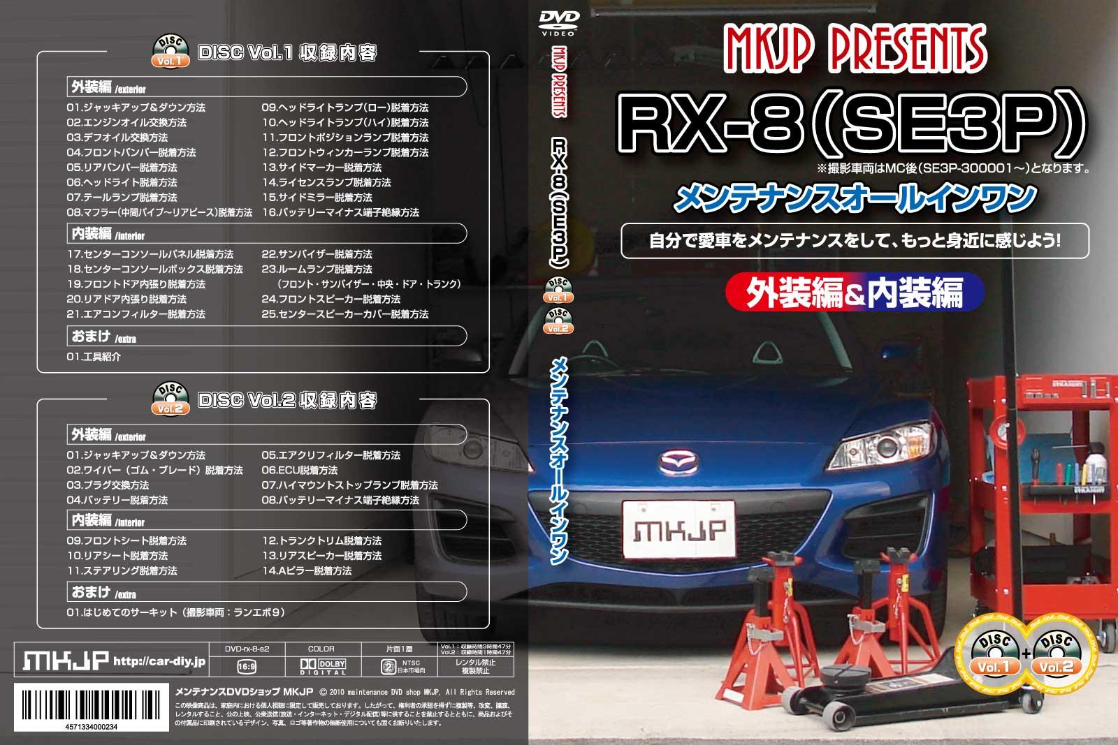 RX-8メンテナンス整備DVD