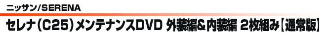 セレナ(C25)メンテナンスDVD VOL.1
