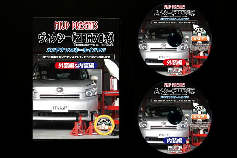 ヴォクシー(ZRR70)メンテナンス整備DVD