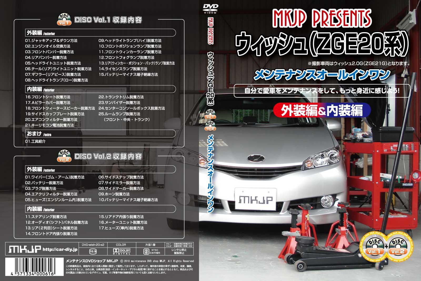 ウィッシュ(ZGE20系)メンテナンス整備DVD