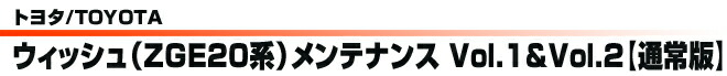 ウィッシュ(ZGE20系)メンテナンスDVD VOL.1 VOL.2 セット