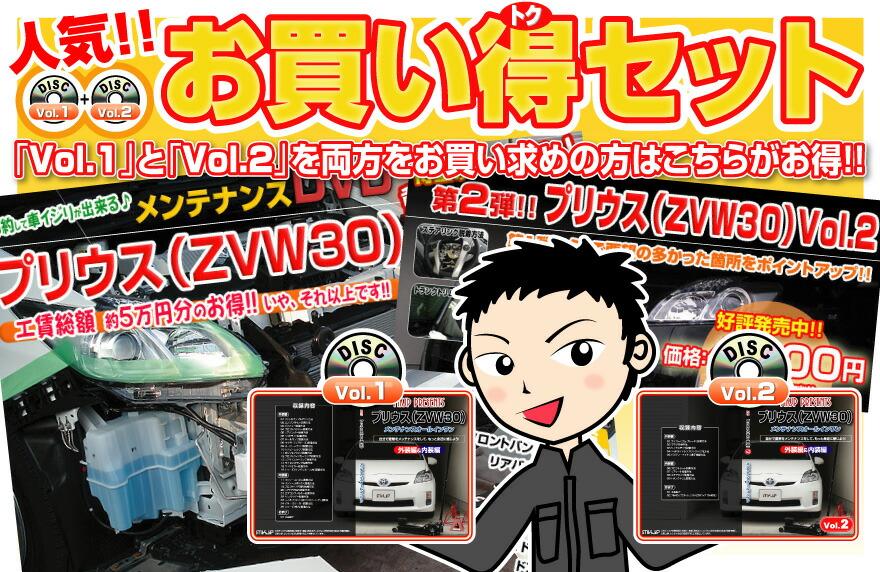 プリウス(ZVW30)メンテナンスDVD Vol.1 Vol.2 セット