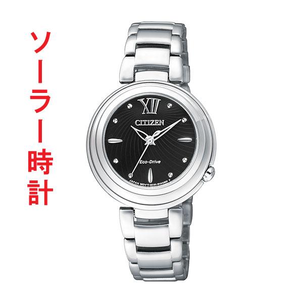 e3b1a3e199 ソーラー 腕時計 レディース シチズン エル CITIZEN L EM0338-88E 【取り寄せ品】 【名.
