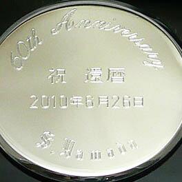腕時計・懐中時計への刻印、文字入れの見本