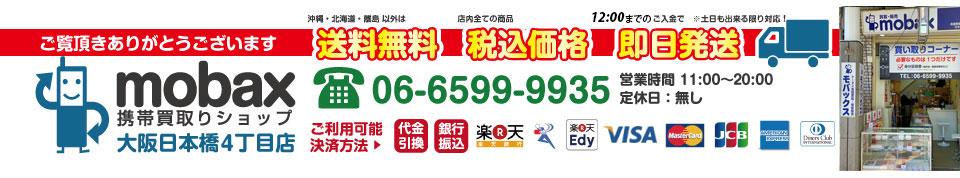 携帯・スマホ・iPhoneの白ロム販売で実績No.1の携帯端末販売店モバックス