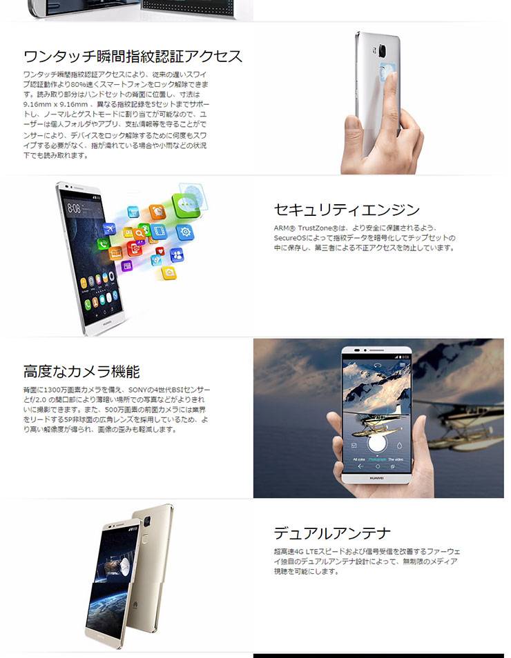 / / * SIM free * warranty have Huawei Ascend Mate7 MT7-J1 ☆ white LOM's  campaign entry