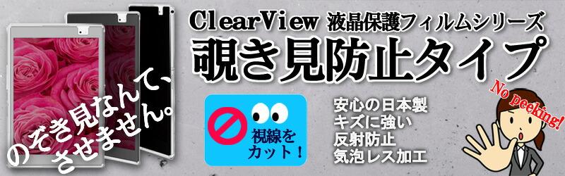 プライバシー保護 覗き見防止タイプ