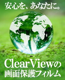 ClearViewの液晶保護フィルム
