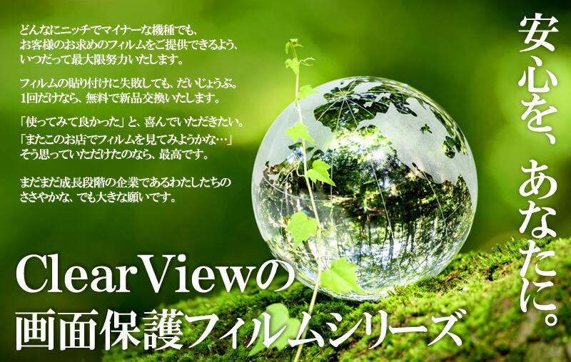 画面保護フィルム ClearView