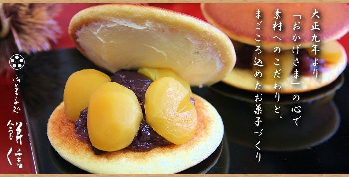御菓子処 餅信Top