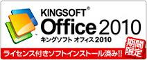KINGSOFT Officeインストール済み