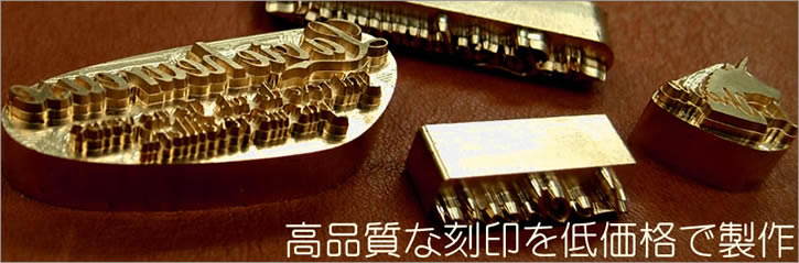 焼印 刻印 オーダーメイドで作る オリジナル焼き印 レザークラフト工具【日本製】