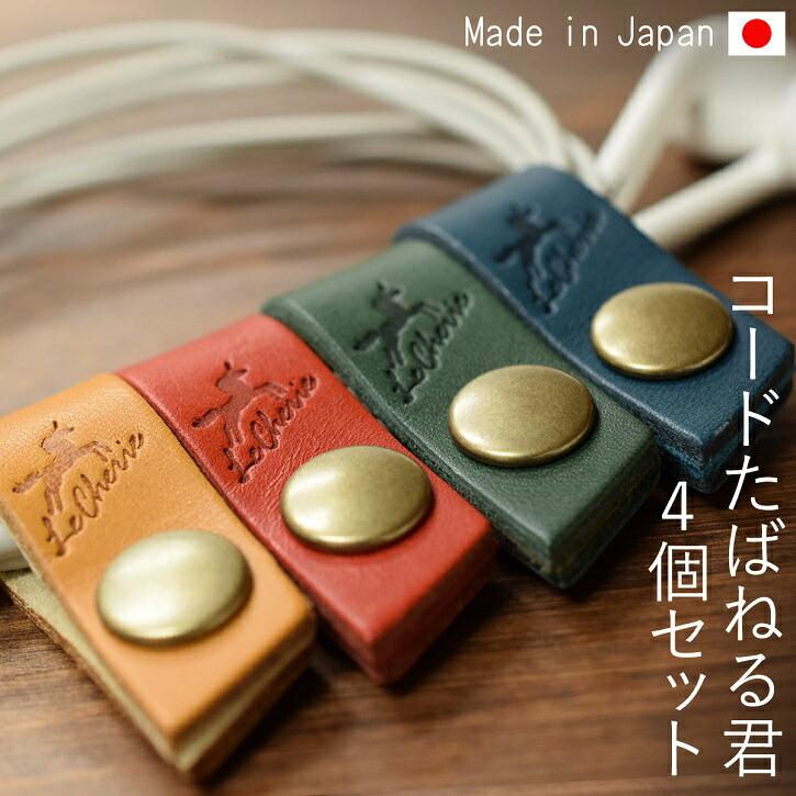 コードたばねる君 イヤホンコードホルダー イヤホンコードホルダ) ケーブル束ねる君 日本製【LeCherie Craft Works - ルシェリ クラフト ワークス -】