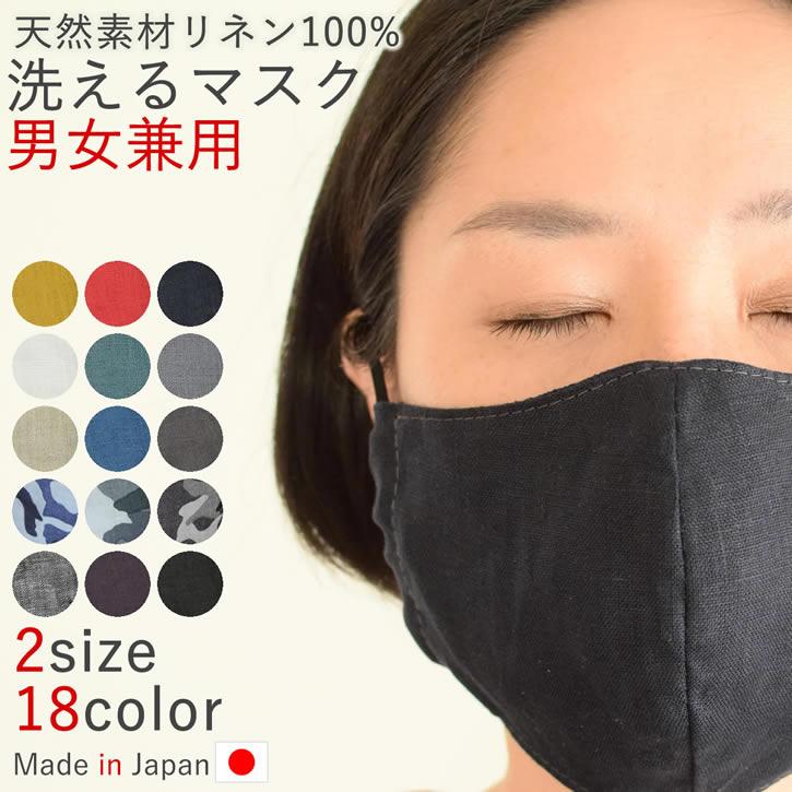 天然素材リネン100% 洗えるマスク 男女兼用 送料無料