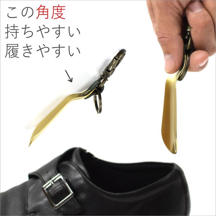 MorioKoubou【LeCherie Craft Works ‐ ルシェリ クラフト ワークス ‐】携帯用靴べら オシャレに身に着ける シューホーン