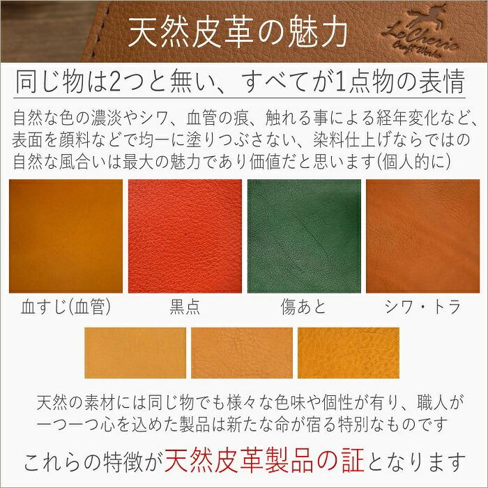 【LeCherie Craft Works ‐ ルシェリ クラフト ワークス ‐】天然皮革の魅力 天然皮革製品の証