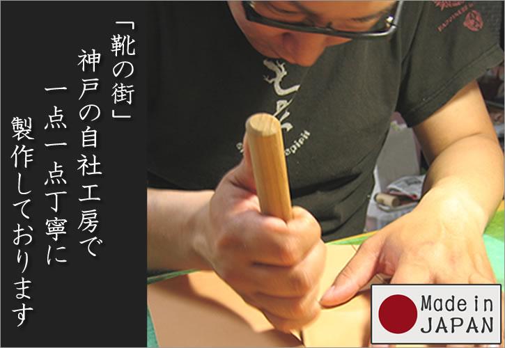 MorioKoubou【LeCherie Craft Works ‐ ルシェリ クラフト ワークス ‐】靴の街・神戸】の工房で1点1点丁寧に製作させて頂いております。
