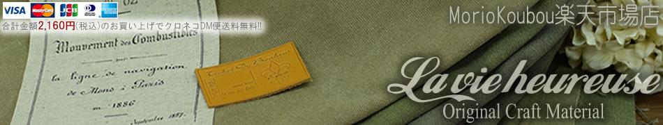 MorioKoubou 楽天市場店:丁寧なハンドメイドでバッグから小さな小物まで様々な革製品を製作販売!!