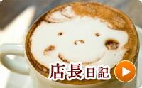 スペシャリテ自家焙煎珈琲◆