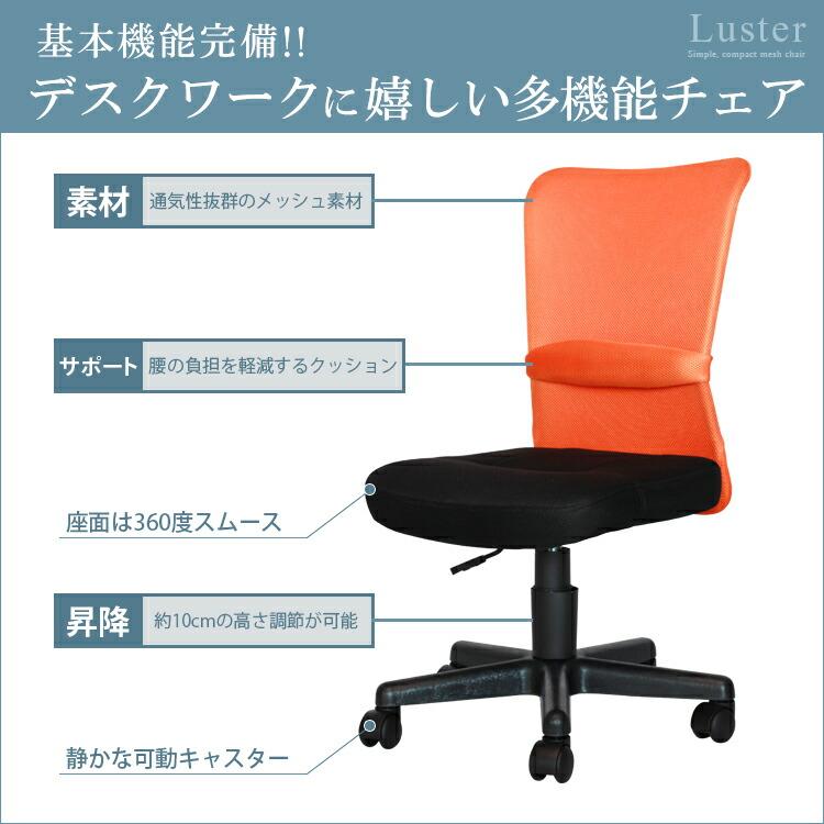 オフィスチェア 優れたデザイン機能のオフィスチェアーでしかも低価格