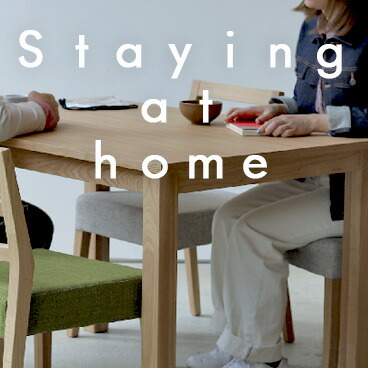 stayinghome