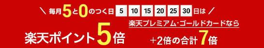 楽天カードポイント5倍キャンペーン