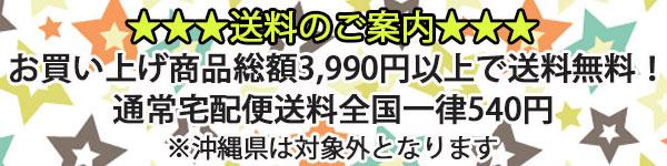 【子供服専門店】エムズスクエアー★3,9900円以上のお買上げで送料無料