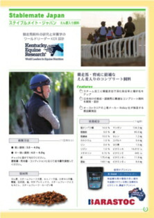 バラストックステーブルメイトジャパン