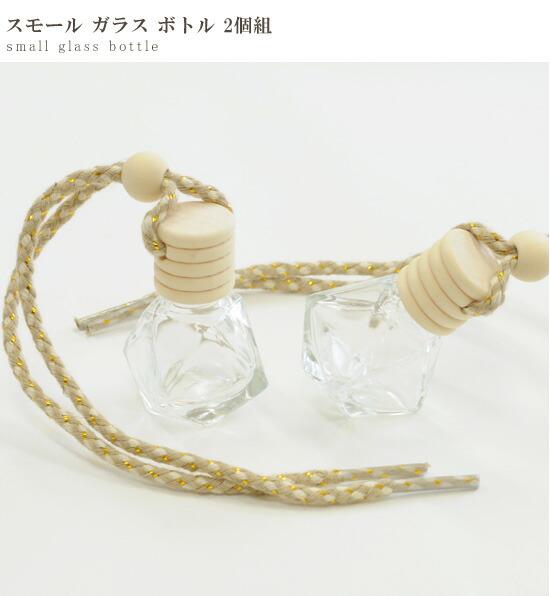 スモールガラスボトル