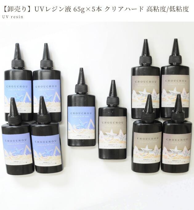 UV レジン レジン液 大容量