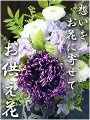 想いを寄せる花・仏花