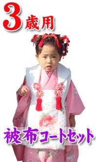 七五三 3歳女の子着物(被布コート)セット