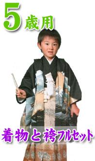 七五三 5歳男の子着物と袴フルセット