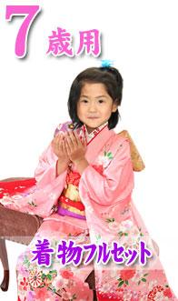七五三 7歳女の子着物フルセット