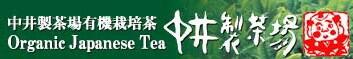 中井製茶場