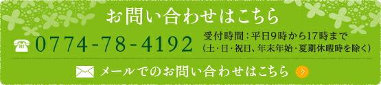 お電話でのお問い合わせは TEL: 0774-78-4192 まで。 受付時間は平日9時から17時まで(土・日・祝日、年末年始、夏季休暇を除く)  メールでのお問い合わせは E-MAIL: auc-nakaiseichajou@shop.rakuten.co.jp まで。 このバナーをクリックしてください。