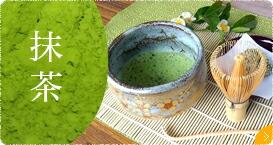 有機栽培宇治茶「有無」の有機抹茶