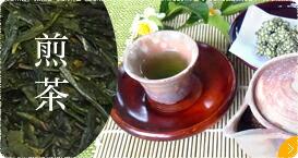 有機栽培宇治茶「有無」の有機煎茶