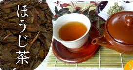 有機栽培宇治茶「有無」の有機ほうじ茶