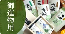 有機栽培宇治茶「有無」 各種ギフトのご注文承ります。 本州〜九州の各地域への配送無料