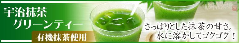 【有機抹茶使用】宇治抹茶グリーンティー さっぱりとした抹茶の甘味。水に溶かしてゴクゴク!