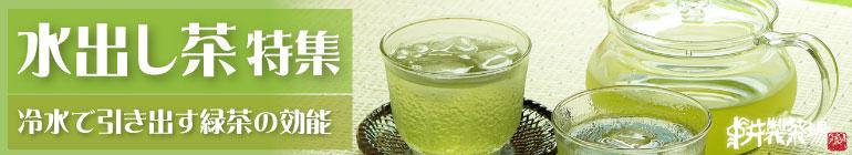 水出し茶特集 冷水で引き出す緑茶の効能