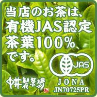 当店のお茶は、有機JAS認定の茶葉100%です。