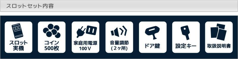 goods_icon_s_set.jpg