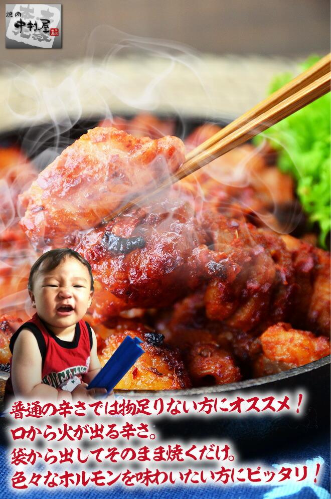 鬼辛ミックスホルモン(激辛)