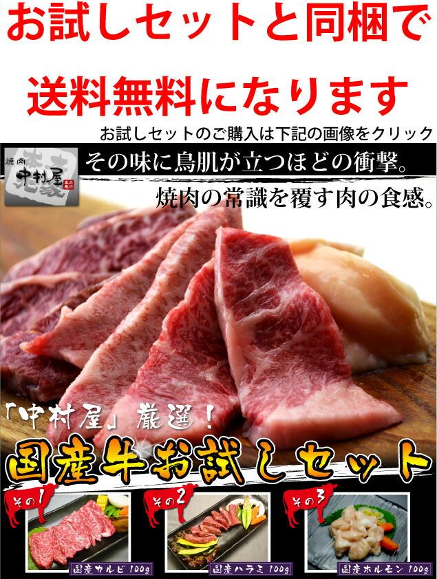 岡山 中村屋 国産牛 送料無料